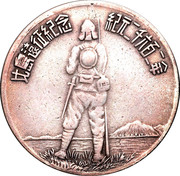 Medal - Japanese Occupation Homma – reverse