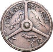Medal - Japanese Occupation Katayama – obverse