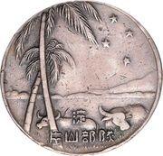 Medal - Japanese Occupation Katayama – reverse