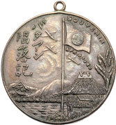 Medal - Surrender of Bataan and Corregidor – obverse