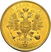 Medal -  Coronation of Alexander II – reverse