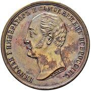 Medal - Alexander II (Nikolai I Memorial) – obverse