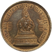 Medal - Alexander II (Opening of the monument Millennium of Russia in Veliky Novgorod) – reverse