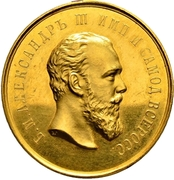 Medal - Alexander III (Award for zeal) – obverse