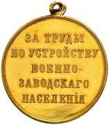 Medal - Alexander II (For Efforts in Organising Military Factory Workers) – reverse