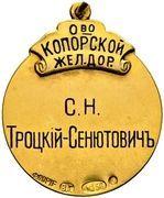 Medal - Koporye Railway – reverse