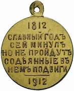 Medal - In memory of the 100th anniversary of the Patriotic war of 1812 – reverse