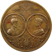 Token - Alexander II (Opening of 1000th anniversary of Russia monument in Novgorod) – obverse
