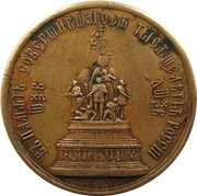 Token - Alexander II (Opening of 1000th anniversary of Russia monument in Novgorod) – reverse