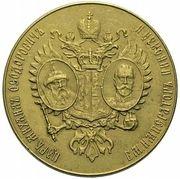 Gymnasium Medal - Nicholas II (To successful) – obverse