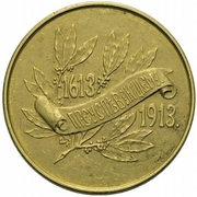 Gymnasium Medal - Nicholas II (To successful) – reverse
