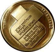 Medal (AMAL 60th Anniversary) – reverse