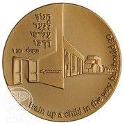 Medal (AMAL 60th Anniversary) – obverse