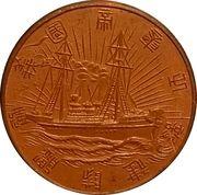 Medal – reverse