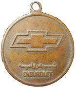 Al Jomaih Group - Chevrolet – reverse