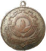 Al Sumait Establishment Medal – obverse