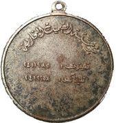 Al Sumait Establishment Medal – reverse