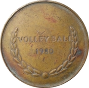 Army Sports Control Committee Medal (Volleyball 1980) – reverse