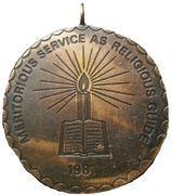 Mubarak Religions Centre - Aga Khan Meritorious Service as Religious Guide Medal – reverse