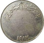 Pakistan Rangers Medal – reverse