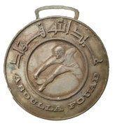 Medal - Abdulla Fouad – obverse