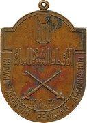 Kuwait Amateur Fencing Association Medal – obverse