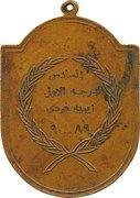 Kuwait Amateur Fencing Association Medal – reverse
