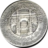 Medal - FAO (27th Conference of the FAO; Silver) – reverse