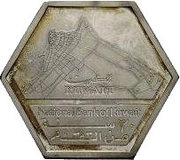 National Bank of Kuwait Medal - Jaber III (30th Anniversary) – reverse