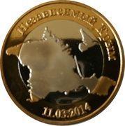 10 Rubles -  obverse