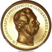 Medal - Alexander II (St. Petersburg Technological Institute Gold Prize) – obverse