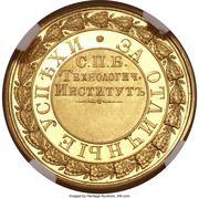Medal - Alexander II (St. Petersburg Technological Institute Gold Prize) – reverse