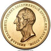 Medal - Alexander II (Imperial Academy of Arts Honoring Professor N.I. Utkin) – obverse