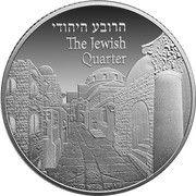 1 oz Silver (Views of Jerusalem - The Jewish Quarter) – obverse