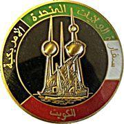 US Embassy in Kuwait Medal – reverse