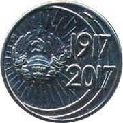 10 Kopecks (100 years of Soviet Power) – obverse