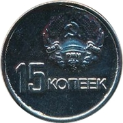 15 Kopecks (100 years of Soviet Power) – obverse