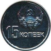 15 Kopecks (100 years of Soviet Power) – obverse