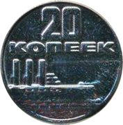20 Kopecks (100 years of Soviet Power) – reverse