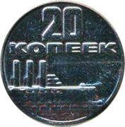 20 Kopecks (100 years of Soviet Power) – reverse
