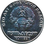 50 Kopecks (100 years of Soviet Power) – obverse