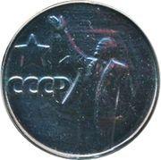 50 Kopecks (100 years of Soviet Power) – reverse