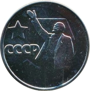 1 Rouble (100 years of Soviet Power) – reverse