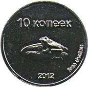 10 Kopeks – reverse