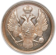 Medal - Nicholas I (Moscow University) – reverse