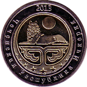 25 Rubles – obverse
