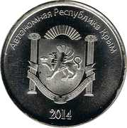2 Rubles (Military Forces) – obverse
