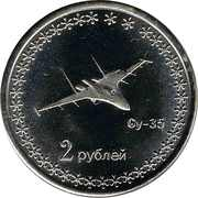 2 Rubles (Military Forces) – reverse