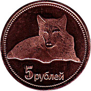 5 Rubles – reverse