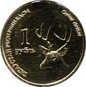 1 Ruble (Wildlife Set Issue - Red Deer) – reverse
